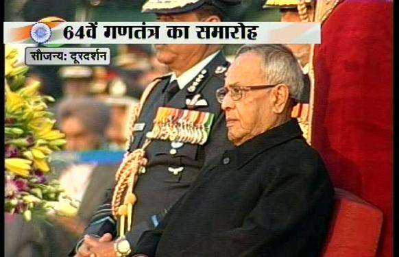 बीटिंग रिट्रीट समारोह देखते हुए राष्ट्रपति प्रणब मुखर्जी।