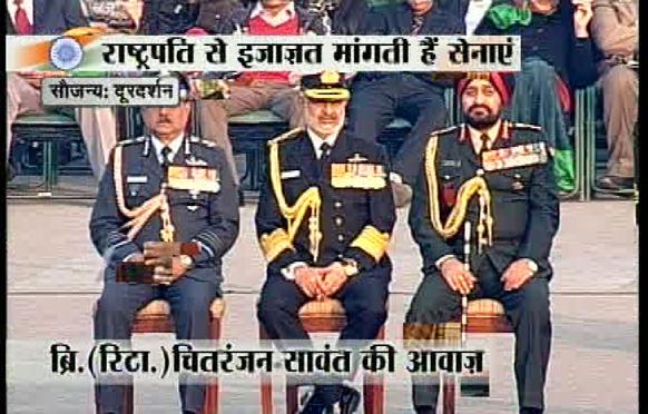 नई दिल्ली में आयोजित बीटिंग रिट्रीट के मौके पर तीनों सेना के प्रमुख।