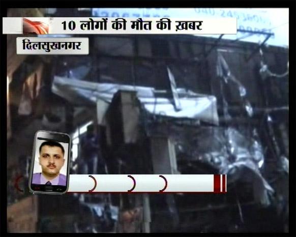 हैदराबाद के दिलसुख नगर में ब्लास्ट के बाद का एक टीवी फुटेज।