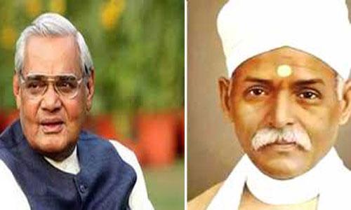 अटल बिहारी वाजपेयी और मदन मोहन मालवीय को भारत रत्न का ऐलान