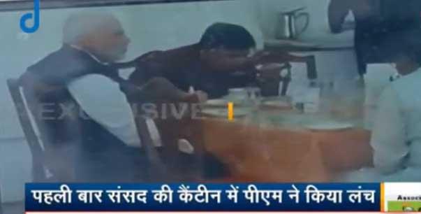 PM मोदी ने संसद की कैंटिन में किया लंच