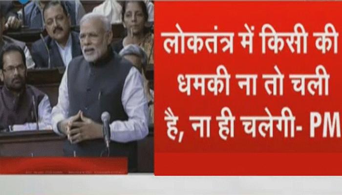 राज्यसभा में बोले PM मोदी `मुफ्ती के बयानों का समर्थन नहीं किया जा सकता`