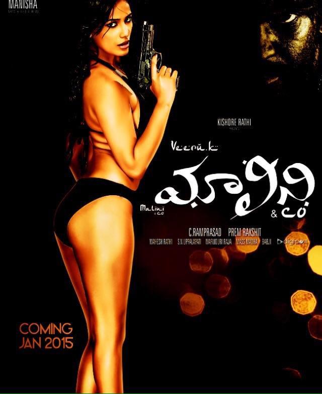 पूनम पांडे की तेलगु फिल्म मालिनी एंड कंपनी का पोस्टर जारी। (तस्वीर के लिए साभार -ट्वीटर)