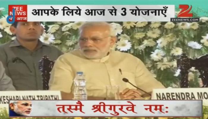 PM मोदी ने लॉन्च की बीमा और पेंशन योजनाएं, 330 रुपए में मिलेगा 2 लाख रुपए का बीमा
