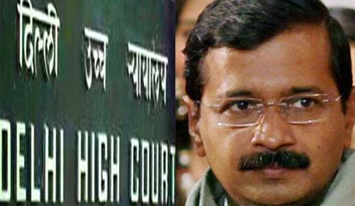 केजरीवाल सरकार को हाई कोर्ट से झटका, HC ने कहा-नियुक्ति का अधिकार एलजी के पास