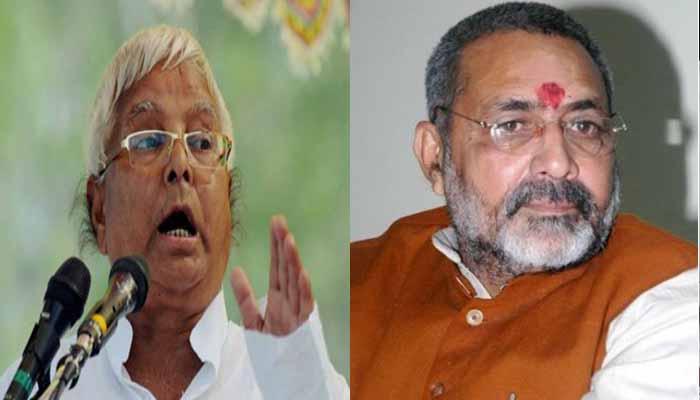 लालू यादव ने कहा- हिंदू भी गौमांस खाते हैं, गिरिराज बोले- बौरा गए हैं लालू