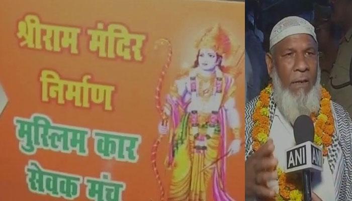 VIDEO: जय श्री राम से गूंज उठी अयोध्या, मुस्लिम कारसेवक एक ट्रक ईंट लेकर पहुंचे राम मंदिर बनाने
