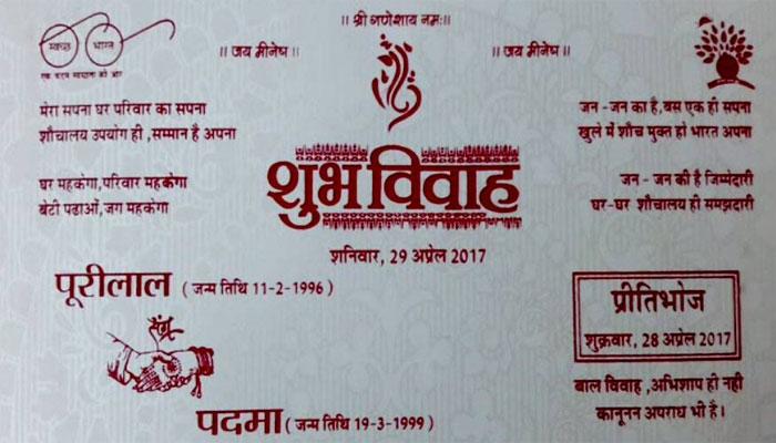 राजस्थान में शादी का अनोखा कार्ड, श्लोक नहीं, छपवाए मोदी मिशन के नारे