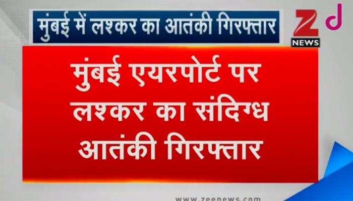 मुंबई से लश्कर का संदिग्ध आतंकी गिरफ्तार, मुजफ्फराबाद कैंप में ले चुका है ट्रेनिंग