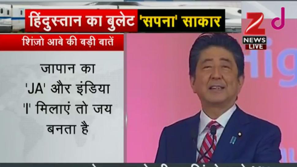 जापान का 'ज' और इंडिया का 'य' मिल जाए तो जय बनते हैं- शिंजो आबे