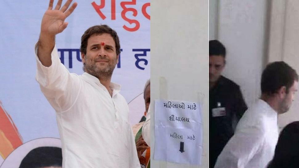 जब गलती से लेडीज टॉयलेट में घुस गए राहुल गांधी, फोटो वायरल