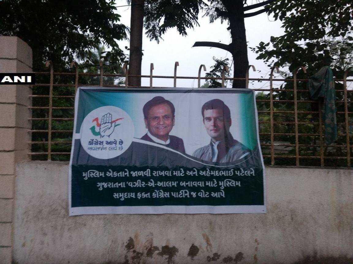 सूरत में लगा अहमद पटेल को सीएम उम्मीदवार बताने वाला पोस्टर, कांग्रेस ने कहा बीजेपी की साजिश