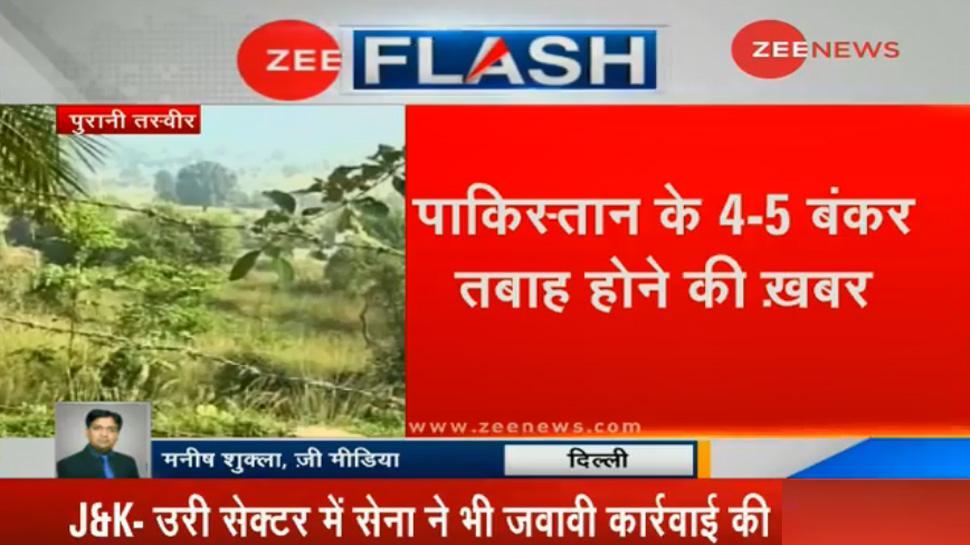 जम्मू-कश्मीर : उरी सेक्टर में पाकिस्तानी गोलीबारी, भारत ने तबाह किए कई PAK बंकर