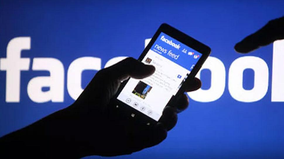 Facebook करेगा ये बड़ा बदलाव, यूजर्स को मिलेंगी सिर्फ काम की ये चीजें