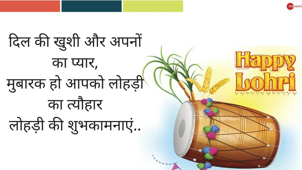happy lohri 2018 messages wishes and images