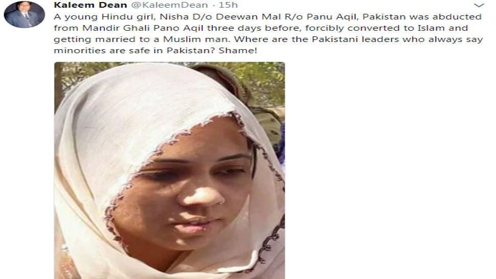 Image result for पाकिस्तान में निशा