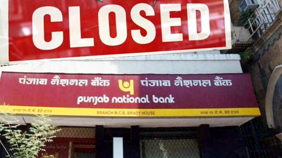 बैंक डूब जाए या हो जाए दिवालिया, तो आपके पैसे का क्या होगा? यहां जानिए