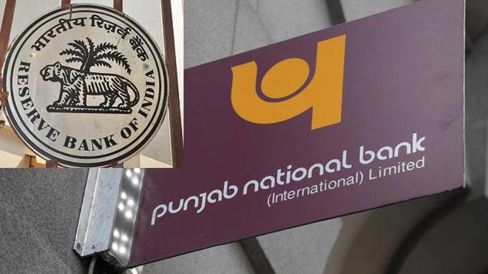 PNB 'महाघोटाले' का सबसे बड़ा खुलासा, खुल गई पंजाब नेशनल बैंक और RBI की 'पोल'!