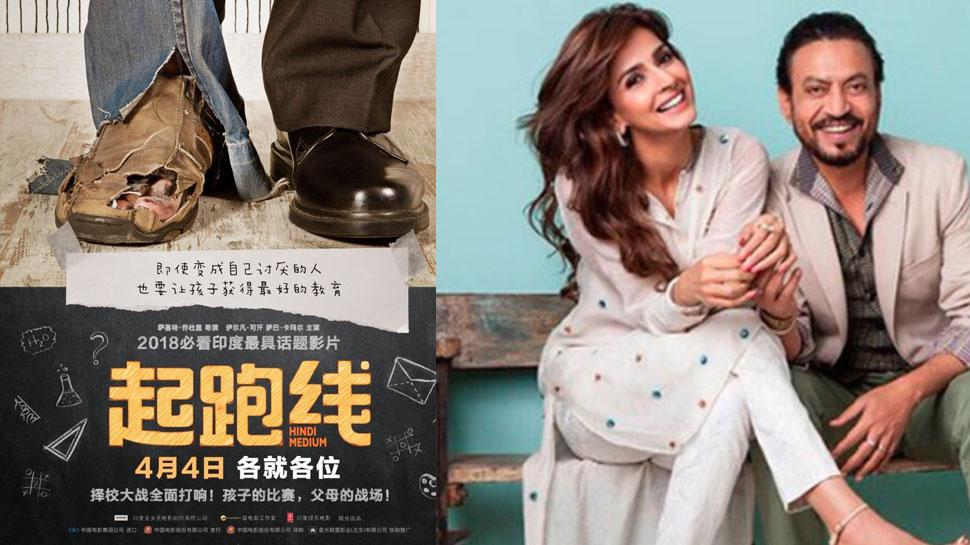 सलमान, आमिर के बाद अब इरफान खान भी चले चीन, इस दिन रिलीज होगी 'हिंदी मीडियम'