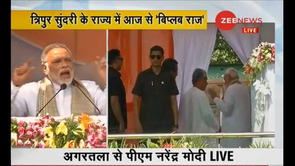 त्रिपुरा: जब हाथ में हाथ डालकर पीएम मोदी ने माणिक सरकार को विदाई दी, CM ने पैर छुए...