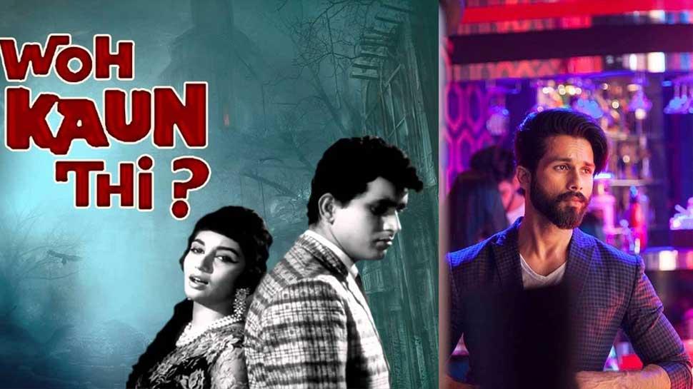 मनोज कुमार-साधना स्टारर थ्रिलर 'वो कौन थी' का बनेगा रीमेक, क्या शाहिद कपूर को मिलेगा मौका?