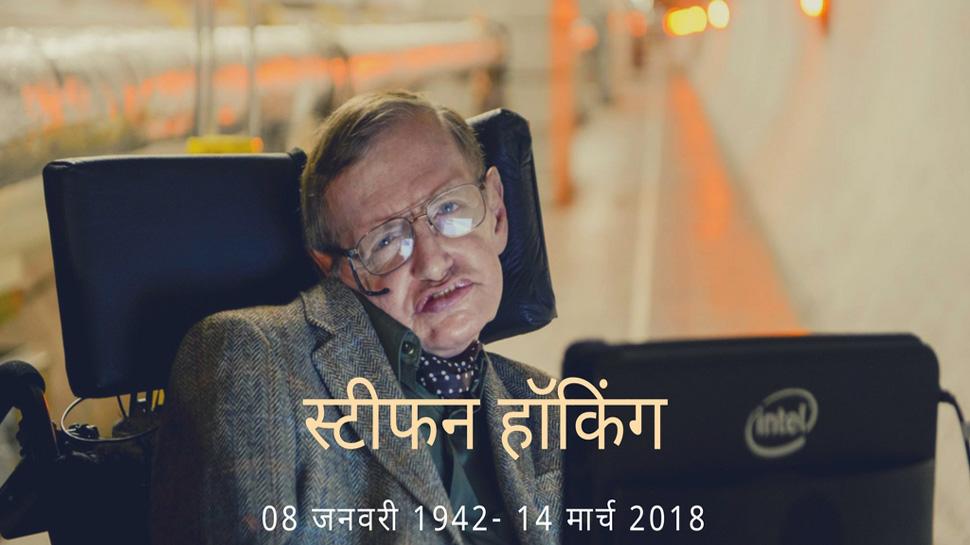 दुनिया को ब्लैक होल, बिग बैंग थ्योरी समझाने वाले वैज्ञानिक स्टीफन हॉकिंग का निधन