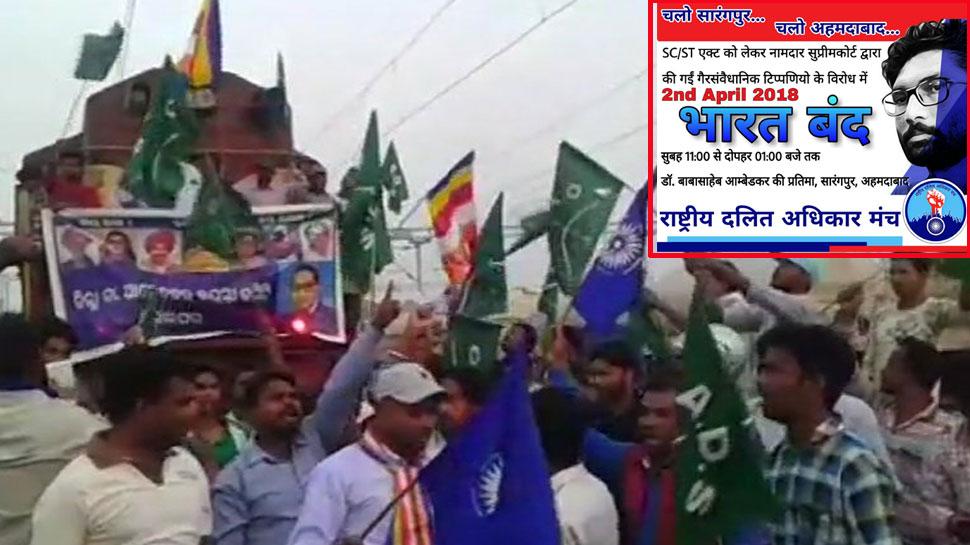 आज भारत बंद है, बिहार-उड़ीसा में रेल पटरियों पर जमा हुए लोग; पंजाब में बस एवं मोबाइल सेवाएं निलंबित