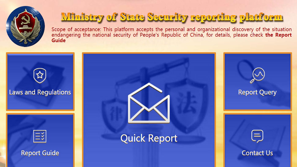 चीन : वेबसाइट पर दे सकते हैं जासूसी की सूचना, मिलेगा इनाम