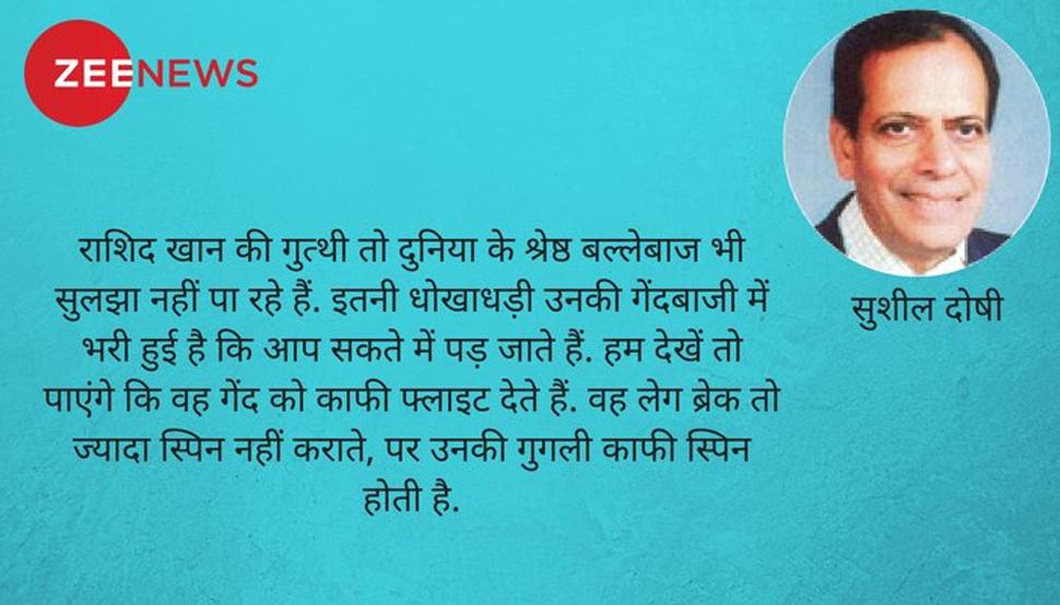 राशिद खान अपने इस 'वार' के कारण कर रहे हैं क्रिकेट की दुनिया में कमाल