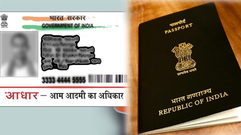 आपके काम की 3 बड़ी खबरें, Aadhaar, पासपोर्ट सब पर मिलेगा जबरदस्त फायदा