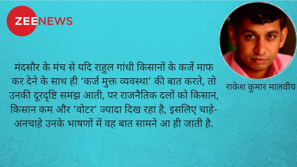 क्या राहुल गांधी भी वही कह रहे जो दूसरे नेता कहते आए हैं ?