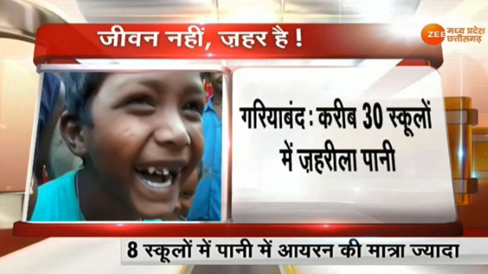 छत्तीसगढ़: बच्चे दूषित पानी पीने को मजबूर, स्वास्थ्य संबंधी समस्याएं आ रही सामने