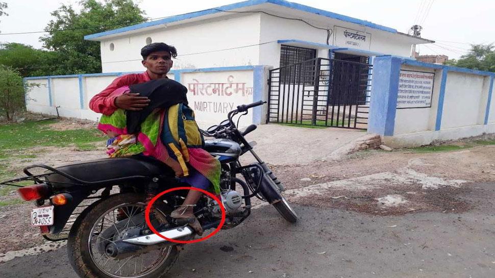 MP: फिर से शर्मसार हुई मानवता, मां के शव को बाइक पर बांधकर बेटा पहुंचा पोस्टमॉर्टम हाउस