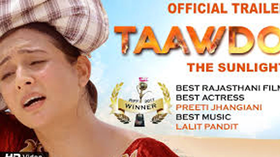 अवार्ड विनिंग राजस्थानी फिल्म 'तावड़ो- द सनलाईट' की फ्री स्पेशल स्क्रिनिंग