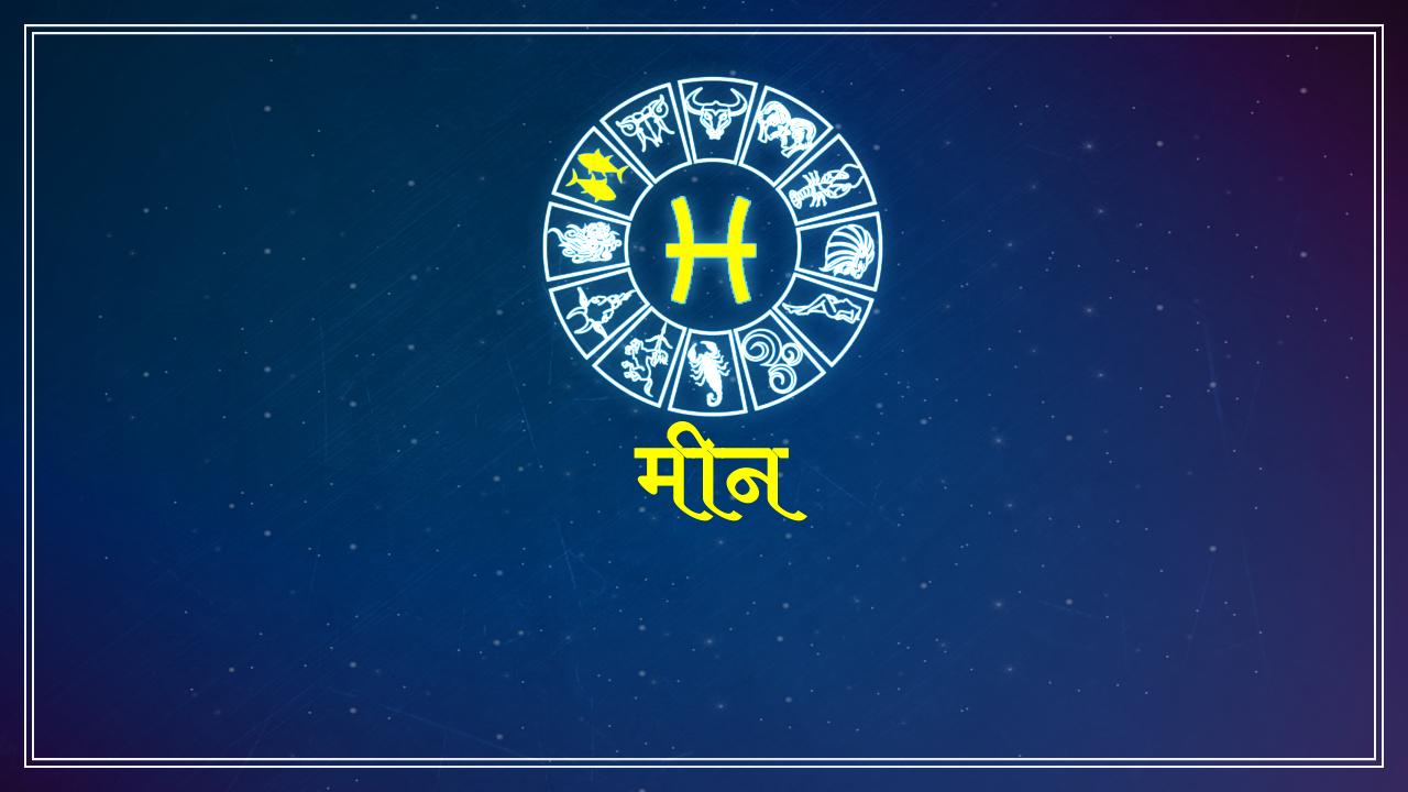 horoscope for pisces