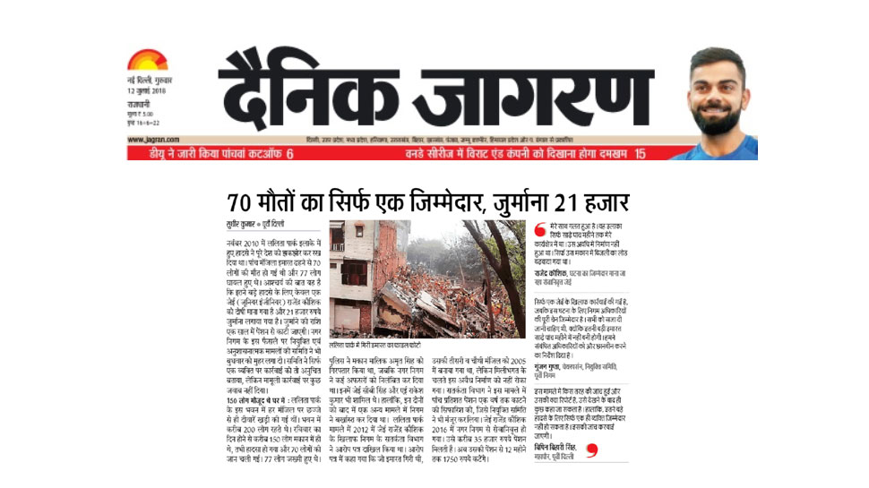 delhi: JE fined with 21 thousand for 2010 building collapse case
