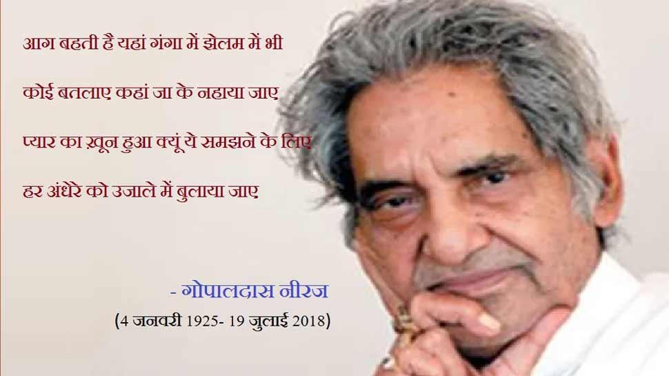 Image result for gopaldas neeraj न्यूज़ इन हिंदी