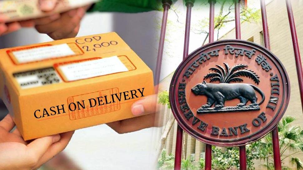 'Cash on Delivery' पर RBI का सबसे बड़ा खुलासा, खतरे में ई-कॉमर्स कारोबार!