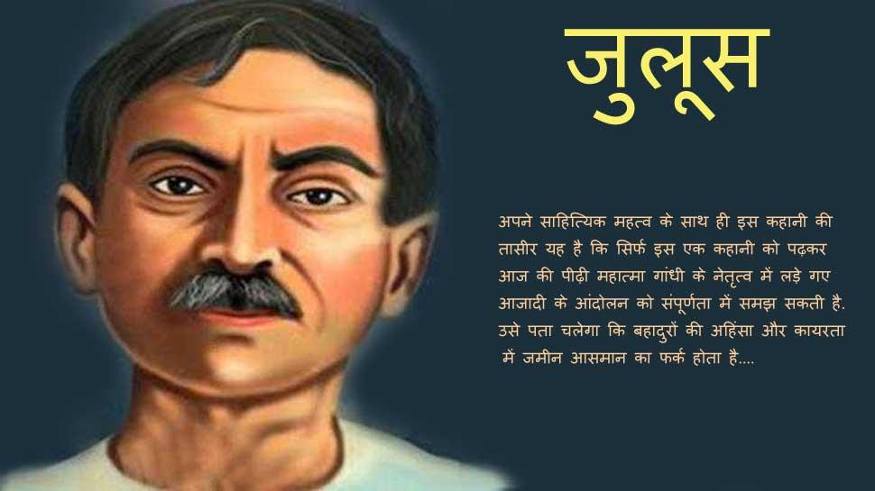 प्रेमचंद जयंती: क्या कहती हैं प्रेमचंद की कहानियां- गांधी जी के आदर्शों को समझाता 'जुलूस'