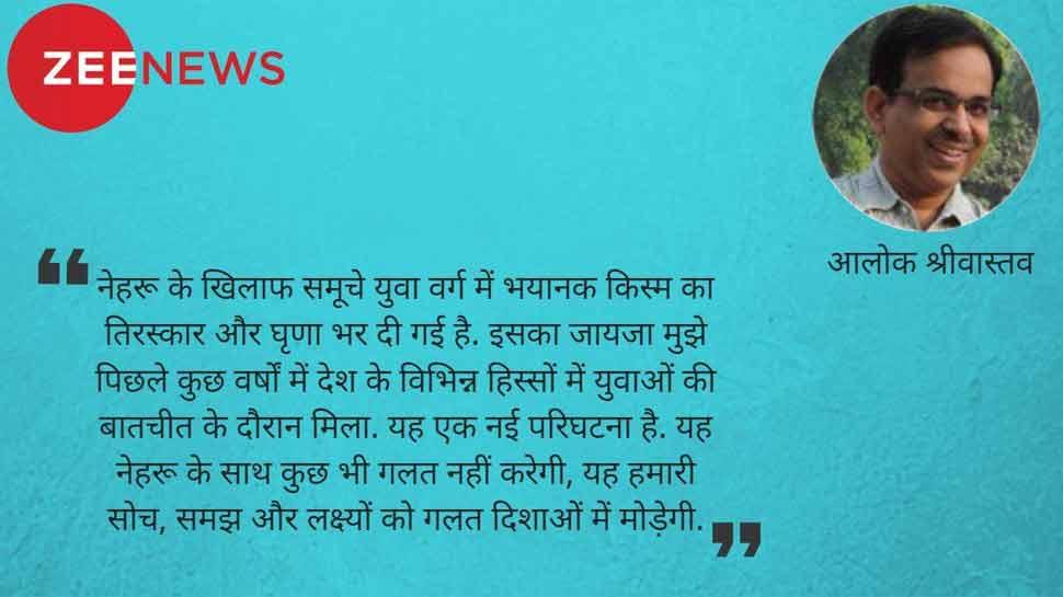 नेहरू की छवि मलिन कर हम अपना भविष्य धूमिल कर रहे हैं...