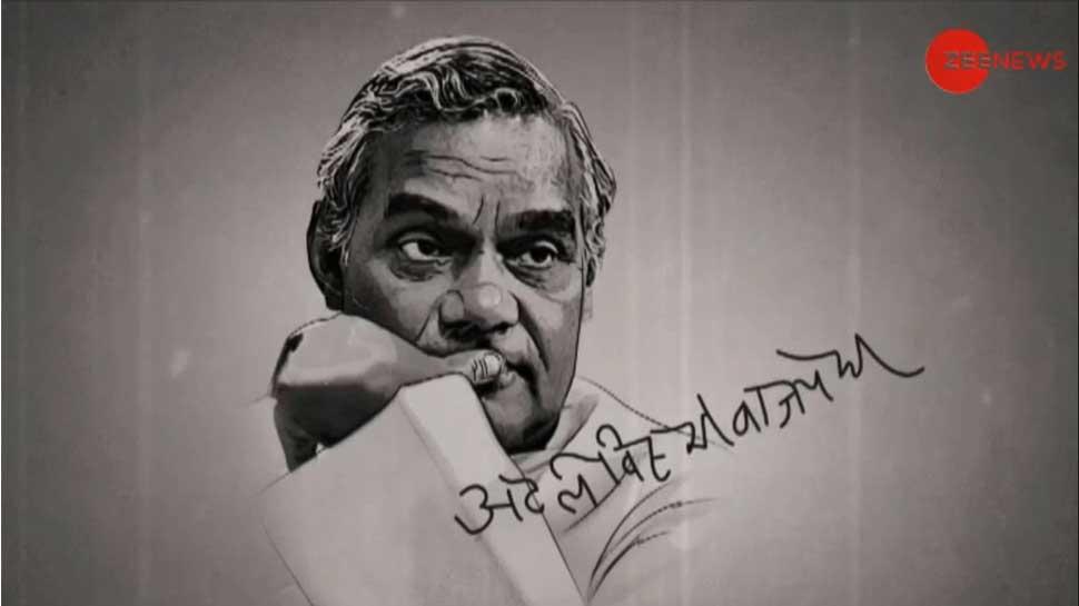 VIDEO: अटल बिहारी वाजपेयी, एक ऐसा राजनेता- जो अपनी ही मौत पर लिख गया कविता