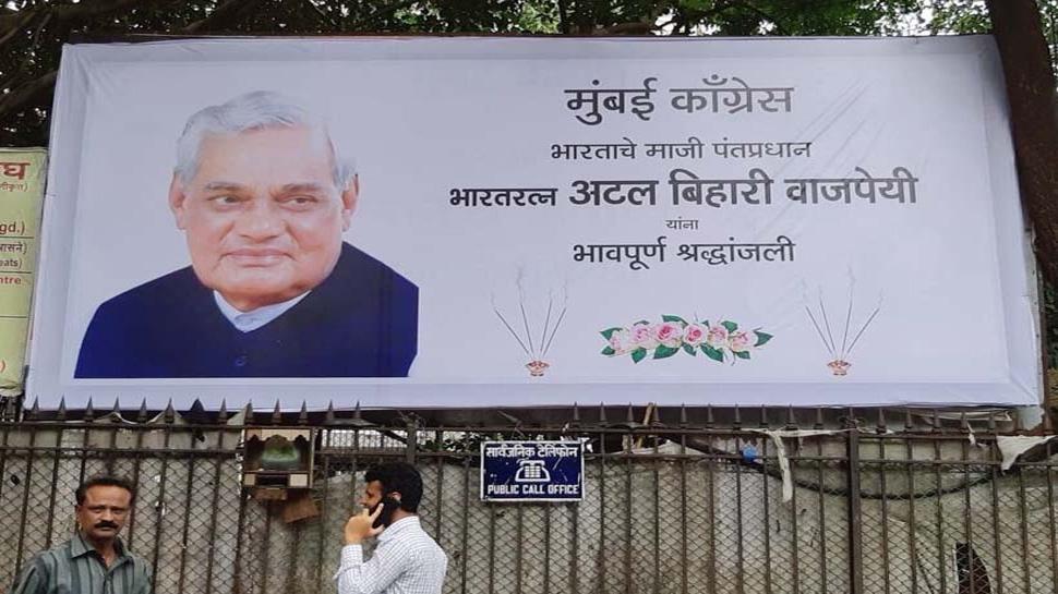 कांग्रेस ने अटल बिहारी वाजेपयी को दी पोस्टर में जगह, कहा-भाजपा को जनता जल्द देगी उचित जवाब