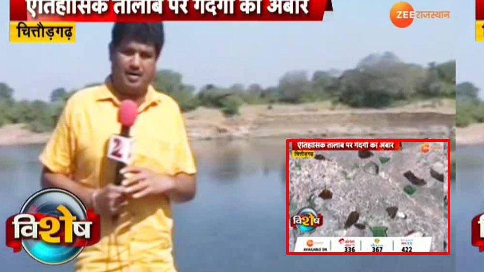 शराबियों का अड्डा बना चित्तौड़गढ़ का यह तालाब, लोगों के लिए भी बन रहा खतरनाक