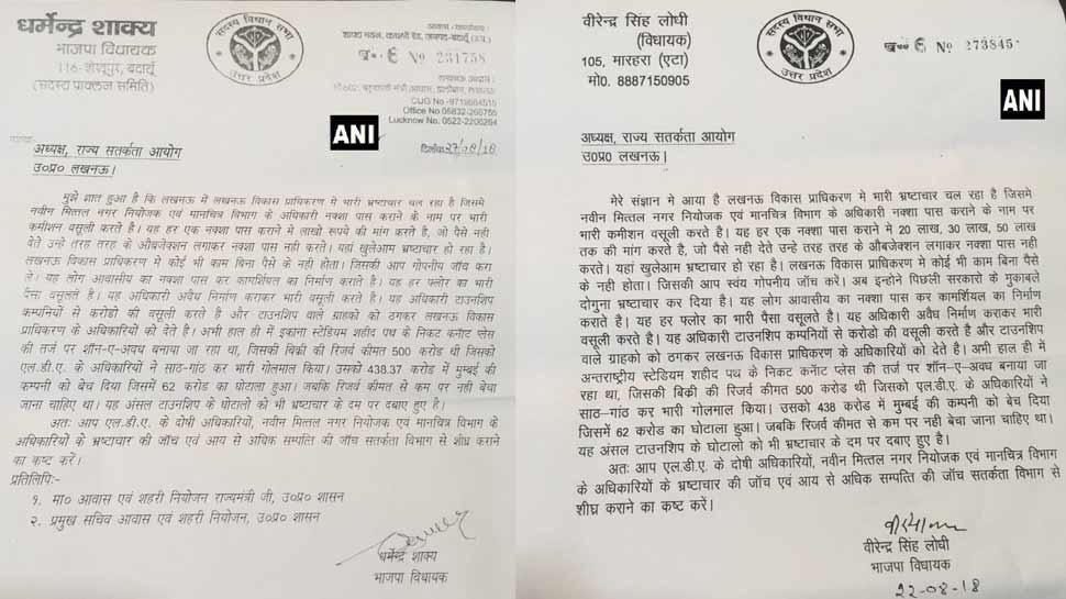 BJP के दो विधायकों की चिट्ठी ने खोली LDA की पोल, 'योगी राज में दो गुना बढ़ा भ्रष्टाचार'