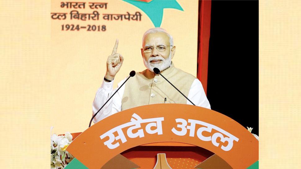 2019 चुनाव के लिए पीएम मोदी ने दिया नया नारा, 'अजेय भारत, अटल भाजपा'