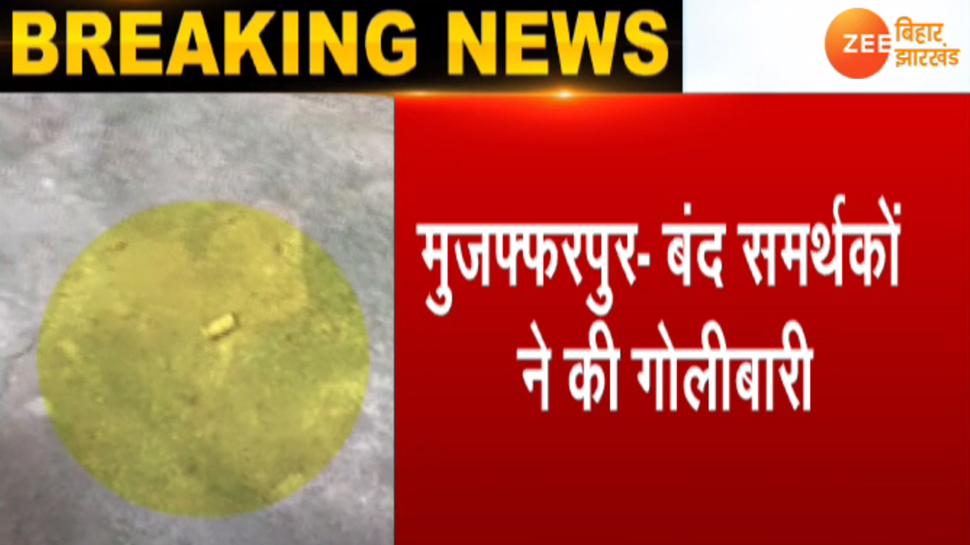 भारत बंद के दौरान मुजफ्फरपुर में फायरिंग, RJD कार्यकर्ता ने चलाई गोली