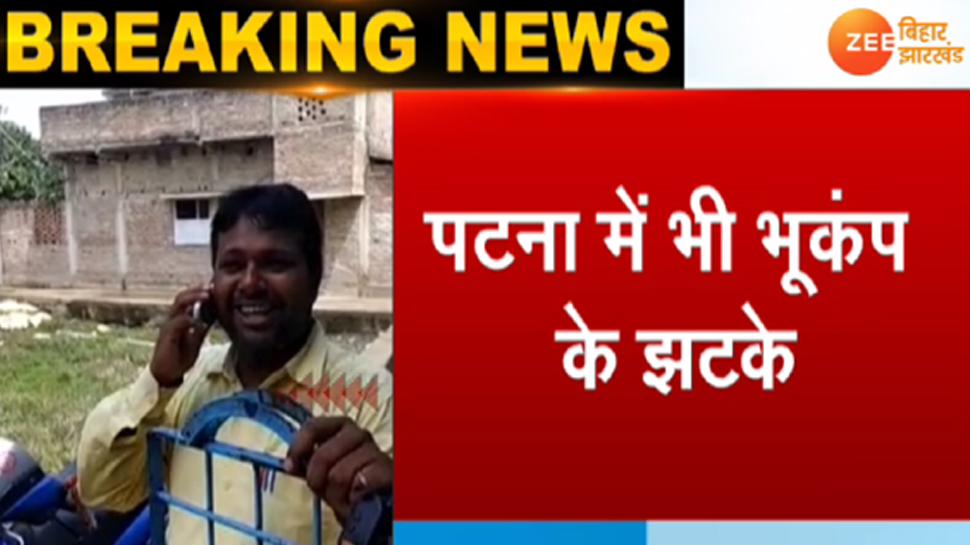 बिहार-झारखंड में भूकंप के हल्के झटके, पूर्णिया में 20 सेकेंड तक हिली धरती