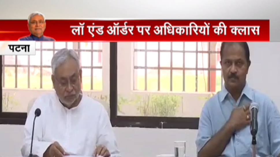 बिहार : लॉ एंड ऑर्डर पर CM नीतीश की हाई लेवल मीटिंग, DGP सहित सभी पुलिस अधिकारी मौजूद
