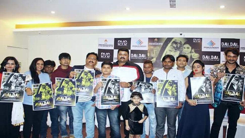 भोजपुरी फिल्म 'दलदल' की शूटिंग अगले होगी माह शुरू, पोस्टर रिलीज
