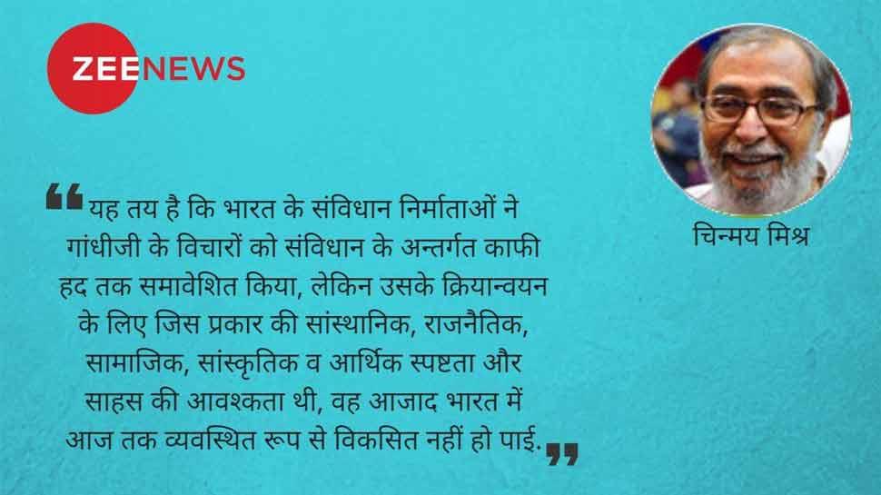 #Gandhi150: गांधी जी को संसदीय लोकतंत्र तो चाहिए था, लेकिन सत्य और अहिंसा की कीमत पर नहीं